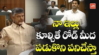 Chandrababu Interesting Comments On His House Demolition In AP Assembly | YSRCP vs TDP
