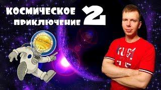 PLATINCOIN.Космическое приключение ПЛАТИНКОИН 2