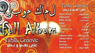 Tabla Groove: Egyptian Dance Album