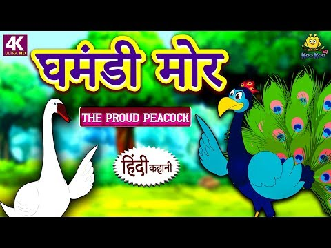 घमंडी मोर | The Proud Peacock | Hindi Kahaniya for Kids | Stories for Kids | Moral Stories for Kids thumbnail