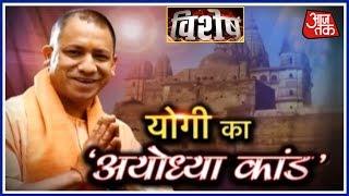 Vishesh: A Day After Ruling Against BJP Leaders, Yogi Adityanath To Visit Ayodhya Ram Mandir