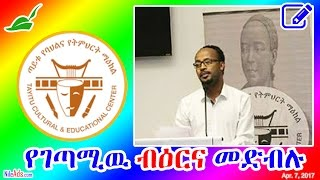 የገጣሚዉ ብዕርና መድብሉ - Ethiopian Poem - Tayitu Cultural & Educational Center USA- DW