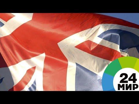 Британский парламент отклонил предложение Мэй по Brexit - МИР 24