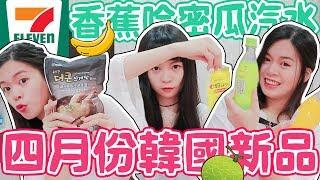【開箱試吃】7-11 4月份韓國新品 竟然有香蕉哈密瓜汽水!|可可酒精