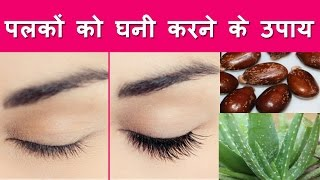 How to grow Eye lashes naturallyDIY for longer thicker eyelashes