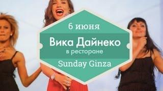 Viktoria Daineko - Dishi Виктория Дайнеко - Дыши