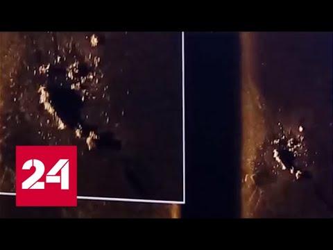 Подлодка San Juan найдена, озвучены версии ее гибели - Россия 24