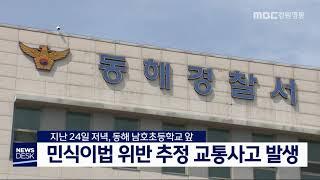 동해 남호초등학교 앞, 교통사고 5살 아동 다쳐