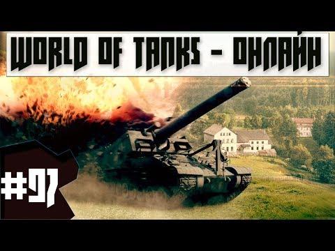 World Of Tanks  -  Ранговые бои - Жесть !  # 97