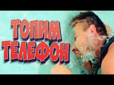 Вскрытие - Окунаем телефон в ванну