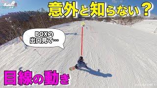 初心者必見!意外と知らない?BOXが横に落ちにくくなる目線の動かし方。スノーボード動画竜王シルブプレシーズン6−12