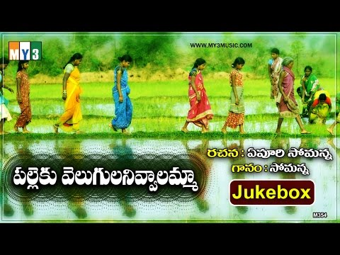 Telangana Folk Songs Janapada Patalu - Palleku Velugulanivvalamma - New Telugu Traditional Folk Song