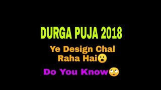 Durga puja new dress collection 2018 || Top 10 long dresses for girls.