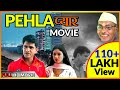 PEHLA प्यार - UTTAR KUMAR (धाकड़ छोरा ) #हरयाणवी फिल्म 2018    NEW Haryanvi Film 2018