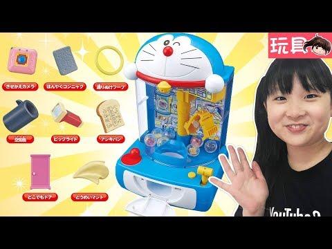 【玩具】超可愛多拉A夢夾娃娃機與秘密道具[NyoNyoTV妞妞TV玩具]