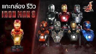 รีวิว Hot Toys หัว Ironman 3 Deluxe Set Collectible Bust