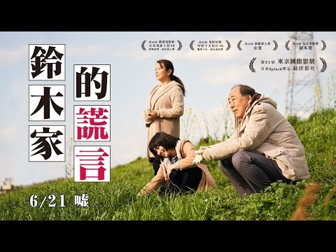 《鈴木家的謊言》中文版正式預告|6/21 噓......