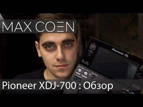 Обзор плеера Pioneer DJ XDJ-700