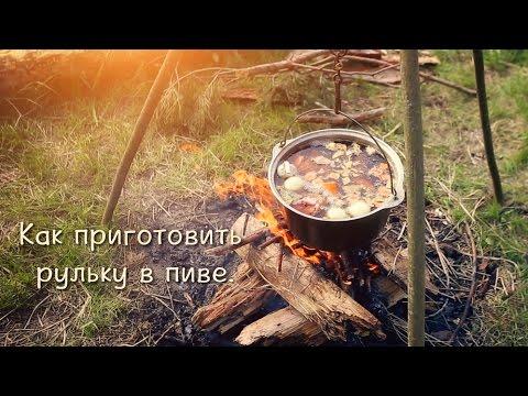 Как приготовить рульку в пиве на природе.