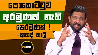 Pathikada, 28.07.2020 Asoka Dias interviews Mr. Asath Sali, National List Candidate, SJB