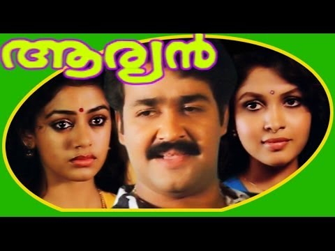 Aryan | Malayalam Superhit Full Movie Hd | Mohanlal & Shobana video