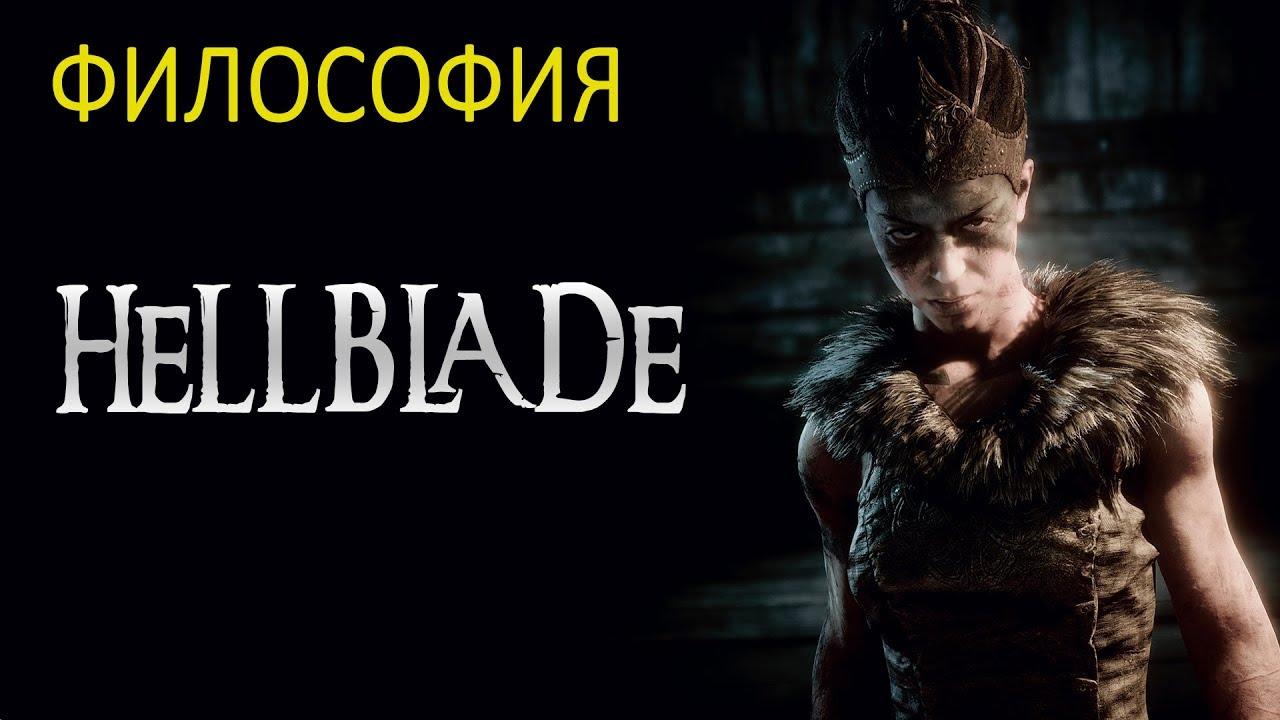 Философия тьмы в игре Hellblade: Senua's Sacrifice