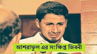 ক্রিকেটার আশরাফুল এর জিবনী।Mohammad Ashraful Biography