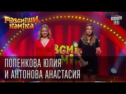 Рассмеши Комика 7 ой сезон выпуск 2 Попенкова Юлия и Антонова Анастасия