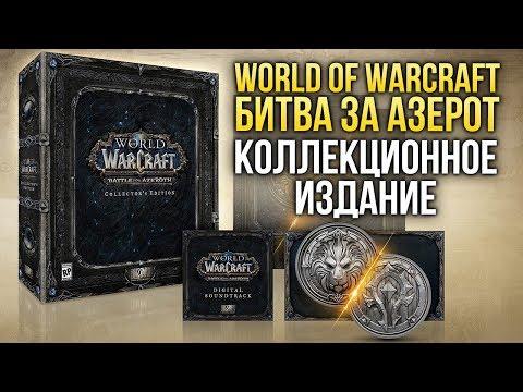 РАСПАКОВКА: коллекционное издание World of Warcraft - Битва за Азерот