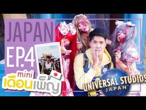 """มินิเดือนเพ็ญ : ต้องจ์มนต์ตะลุย""""ญี่ปุ่น"""" Ep.4 Universal Studio Japan (USJ)"""