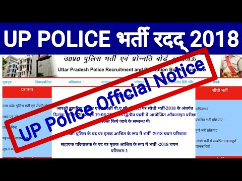 UP POLICE bharti 2018 PAPER CANCEL | UP POLICE BHARTI 2018 PAPER CANCEL LATEST TODAY  BREAKING NEWS