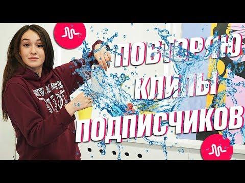 ПОВТОРЯЮ КЛИПЫ ПОДПИСЧИКОВ В MUSICAL.LY || Vasilisa