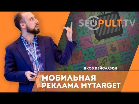Возможности мобильной рекламы в myTarget. Яков Пейсахзон. Cybermarketing2016