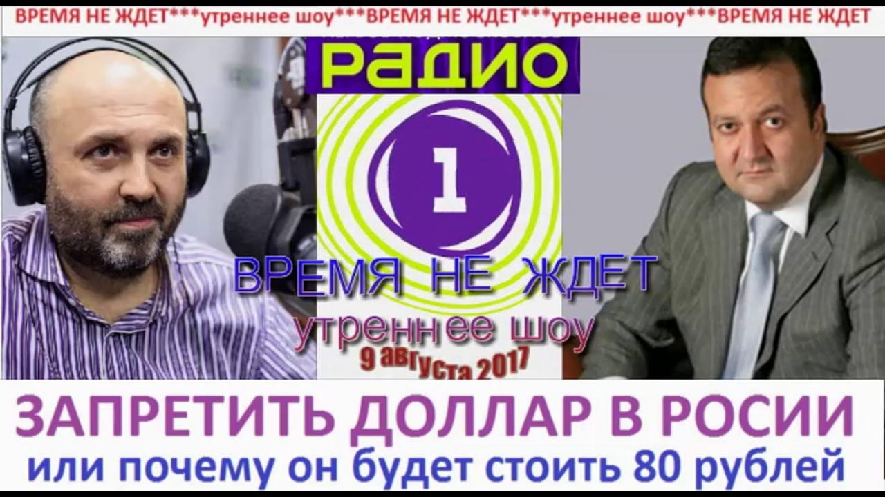 Запретят ли доллар в России 2018