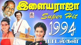 1994 Ilaiyaraja Super Hit songs | 1994 ஆண்டு இசைஞானி இசையமைத்த சூப்பர் ஹிட் பாடல்கள் part2