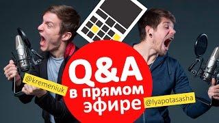 Ответы на вопросы. Сёма и Саша - #keddrQA
