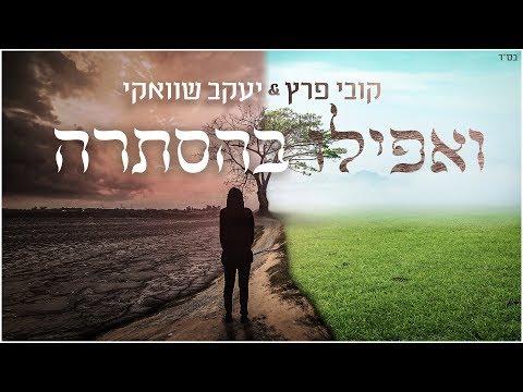 קובי פרץ ויעקב שוואקי - ואפילו בהסתרה Kobi Peretz & Yaakov Shwekey