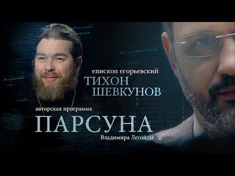 ПАРСУНА. ЕПИСКОП ЕГОРЬЕВСКИЙ ТИХОН (ШЕВКУНОВ)