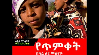 EthioTube Presents Fidel Ena Lisan : ፊደል እና ልሳን with Habtamu Seyoum | Episode 35 (Timket Special)