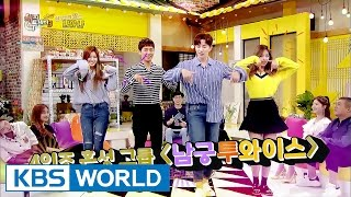The birth of Namgoongtwice! Dancing TT together [Happy Together / 2017.05.18]