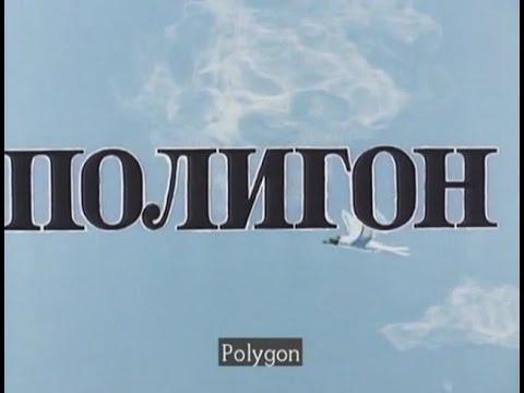 Мультфильм Полигон (Союзмультфильм, 1977 г.), Polygon