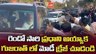 Modi Craze in Gujarat After Becoming Prime Minister for the Second Time | Ahmedabad