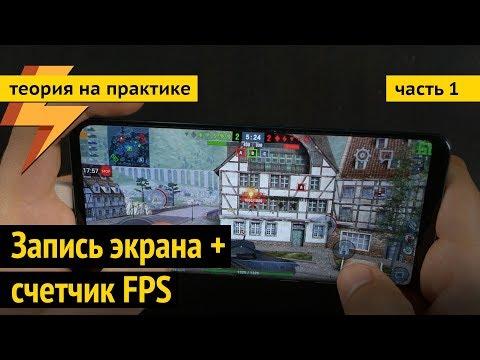 Влияние на производительность счетчика FPS и записи экрана на Android