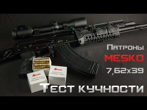 Патроны Mesko 7.62x39. Проверка кучности в АКМ