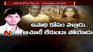 Telugu NRI Raghavendra Missing From Last 9 Months In London | Be Alert | NTV