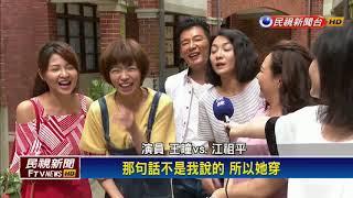 八點檔收視創新高! 王瞳揪演員破7穿比基尼-民視新聞