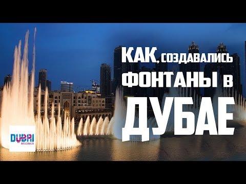 Документальный фильм НD 2016: Выпуск №2. Эмират Дубай. Поющие фонтаны в Дубае | RUS, Канал DubaiINFO