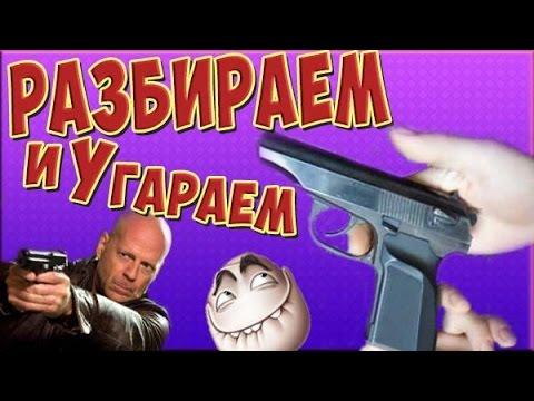 Разборка и сборка пневмата))