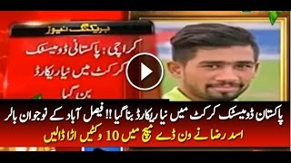 Pakistani Bowler Picks Up 10 Wickets In One Match