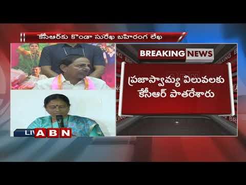 Konda Surekha Open Letter To KCR | Konda Surekha Press Meet | Somajiguda | ABN Telugu